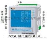 FY900H故障电弧电气火灾监控装置