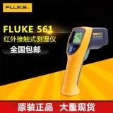 供应美国福禄克接触式红外测温仪fluke561CH