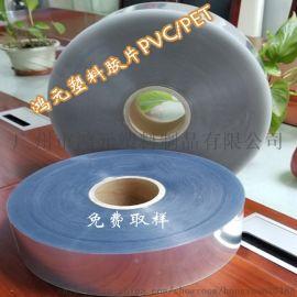 鸿元塑料厂家现货供应 透明pvc卷材 可分切定制PET吸塑磨砂片材 包装盒
