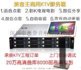 KTV点歌系统 广东深圳点歌收银系统