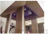 酒店餐廳木紋波浪型鋁方通吊頂-弧形鋁單板款式