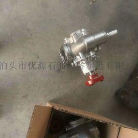 304不锈钢齿轮泵 泊头优源KCB-200B齿轮泵