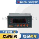 安科瑞 ARD2-25 电动机保护器厂家