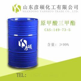 工业原**三甲酯 含量99.9% 厂家直供