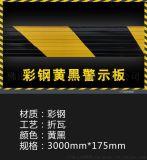 厂家PVC彩钢材质工程工地楼黄黑警示板安全标识牌