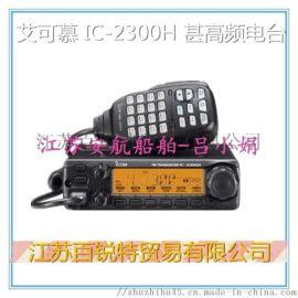 海事艾可慕IC-2300H高频电台 IC-M700