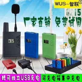 参观讲解系统 促销包邮 wus938u 独立usb充电接收器 超远距离参观接待