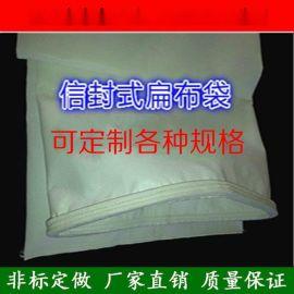 信封式扁布袋毛毡口定制耐高温除尘袋包邮