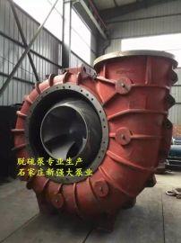 600DT-A82脱硫泵叶轮 四川火电厂脱硫液循环泵
