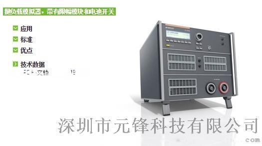 抛负载模拟器/带有限幅模块和电池开关 EMtest/LD 200N200