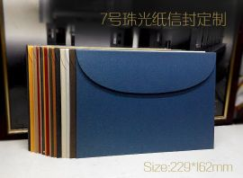 西式7号信封 250克珠光纸定制款 可装入A4对折邀请函 多色选 特价