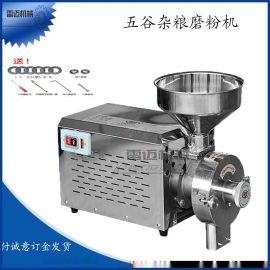雷迈3KW五谷杂粮磨粉机/超细干磨粉机