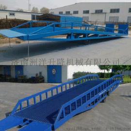 洲洋移动式液压登车桥卸货平台斜坡桥仓储装卸叉车集装箱叉车过桥