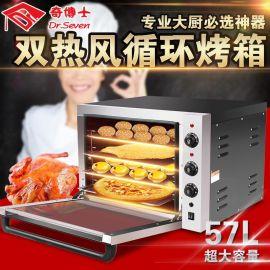 奇博士商用烤箱披萨炉艾瑞斯马卡龙面包蛋糕烘焙大型热风循环烤箱