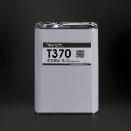 0111-T370 PVC粘PP特种胶 1KG/桶