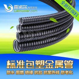 雷诺尔 包塑金属软管 LNE-JSB 穿线金属软管