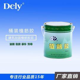 厂家直销 得力(DELY)散装植筋胶 环氧建筑胶桥梁隧道混凝土锚固剂