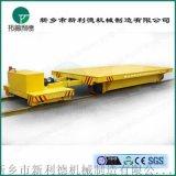 自動化電動平車湖北軌道平板車廠家蓄電池電動平車