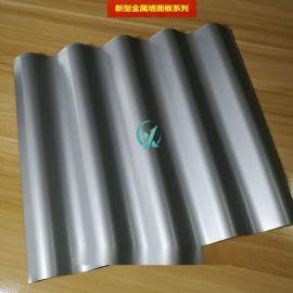 铝镁锰合金波纹板 825型826型波纹铝板 幕墙波纹板厂家
