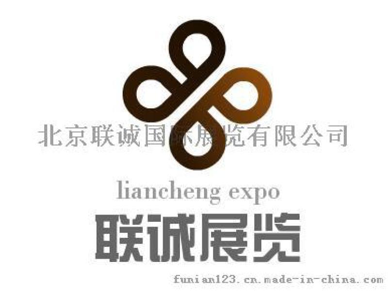 2018北京大健康展会-北京健康管理展会-北京健康产品展会