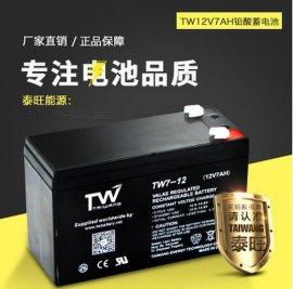 12V7AH免维护铅酸蓄电池 EPS蓄电池、太阳能电瓶、夜市地摊灯套装