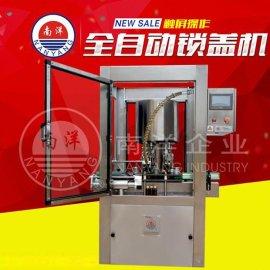 广州南洋铝盖自动旋盖机封口机锁盖机厂家