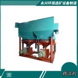 供應選礦鋸齒波形跳汰機設備 跳汰機生產廠家(江西永興)