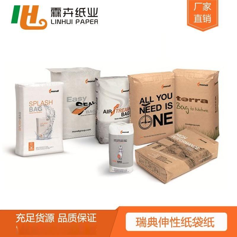 瑞典伸性纸袋纸 供应进口本色白色高强度伸性牛皮纸
