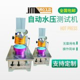 工厂推荐 吉米J-S3自动水压测试机 防水鞋热压机 服装热压机定做