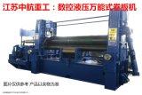 现货供应W11S-40X2500数控上辊万能式卷板机 大型卷板机械设备