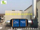 廢氣處理設備 UV光氧廢氣淨化設備