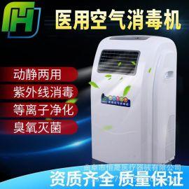 紫外線空氣消毒機 紫外線臭氧消毒機 人機共處