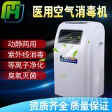 紫外线空气消毒机 紫外线臭氧消毒机 人机共处