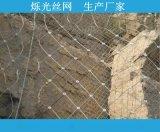 邊坡防護網 山西自然災害國標山體滑坡防護網