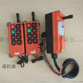 CD MD单双速电动葫芦遥控器 行车无线遥控器