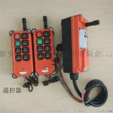 CD MD單雙速電動葫蘆遙控器 行車無線遙控器