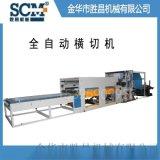 SCM-HQS1300全自動皮革橫切機  布料切片