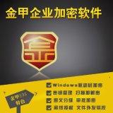 深圳企业文件加密软件优选品牌厂商风奥科技,图纸加密,代码加密