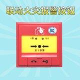 FW19030手动火灾报警按钮原理及安装位置