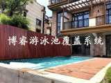 厂家直销博睿游泳池盖 电动泳池盖 别墅防腐木泳池盖