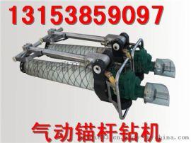 矿用MQT130/2.4气动打顶式锚杆钻机