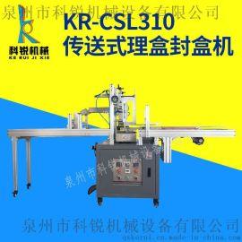 科锐热熔胶封盒机食品封盒机KR/FH310