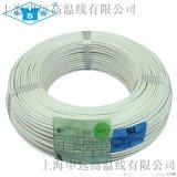 上海申远 耐高温 UL1332/1333铁氟龙高温线镀锡耐高温导线美标