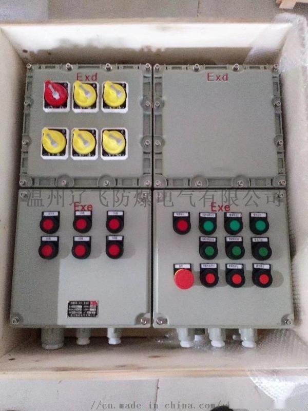 双电源自动切换防爆配电箱