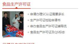 生产许可证  深圳QS办理哪家 得好,选择三阳