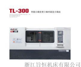 数控车床  双主轴数控机床 TL-300旨恒机床