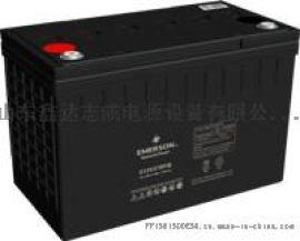艾默生蓄电池铅酸免维护电池ups用电池12V报价