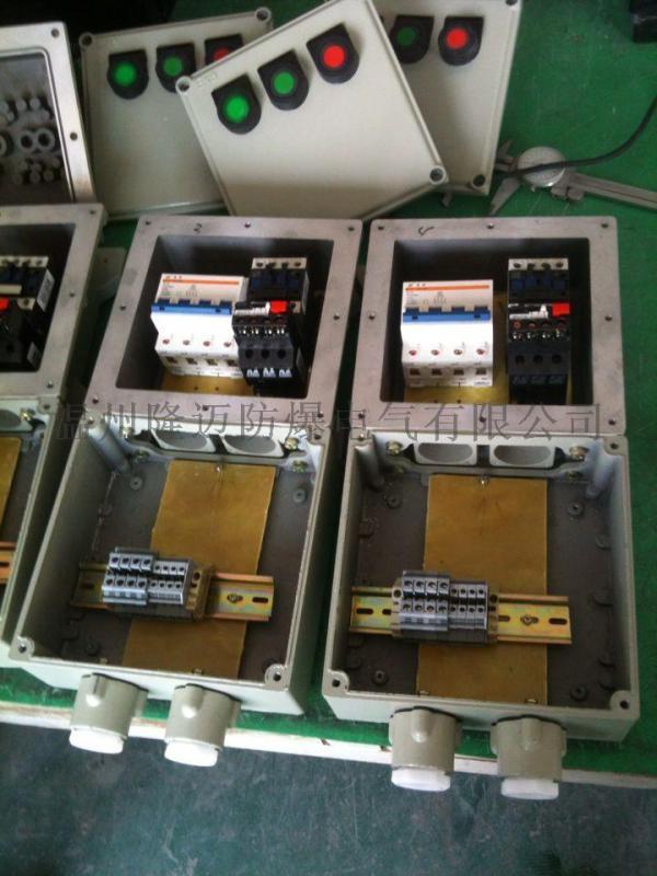 防爆磁力启动器BQC 380V 20A EXde ⅡBT4 IP66