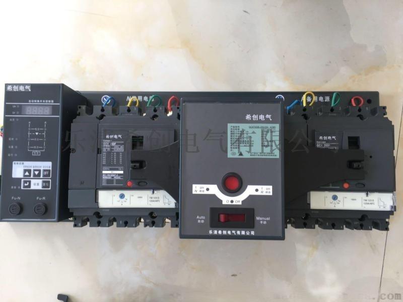XCQ3雙電源自動轉換開關希創電氣