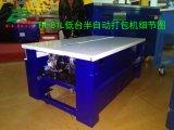 江門四九半自動打包機視頻,廣州低臺型打包機使用方法
